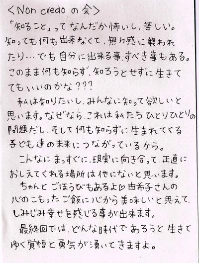 金子さん.jpg
