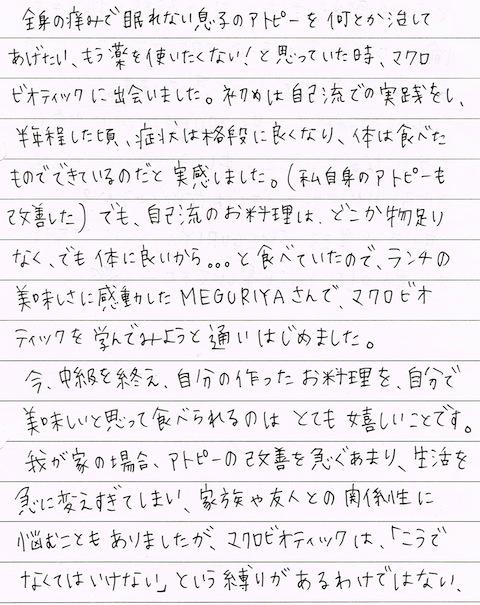 佐野さん1.jpg