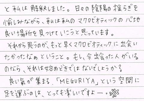 佐野さん2.jpg