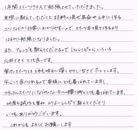田中万乃さん.jpg