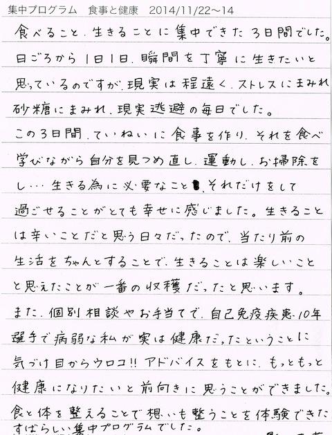 影山さん.jpg