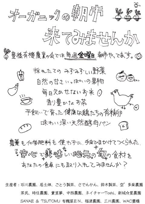 朝市チラシ表.jpg
