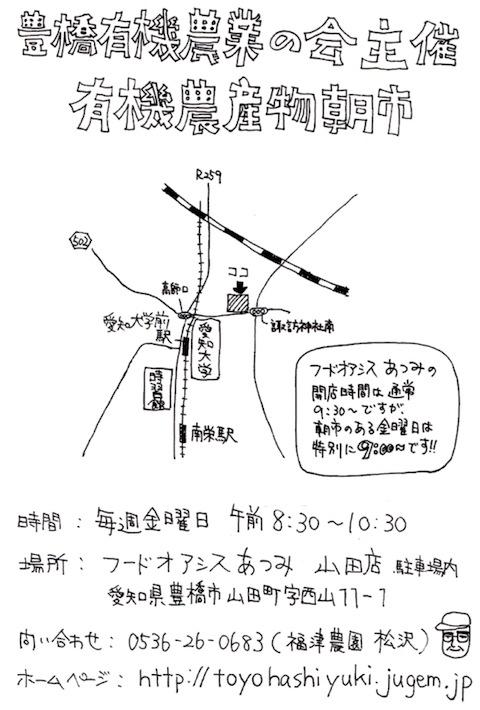 朝市チラシ裏.jpg