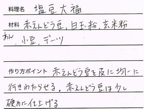 2 のコピー 3.jpg