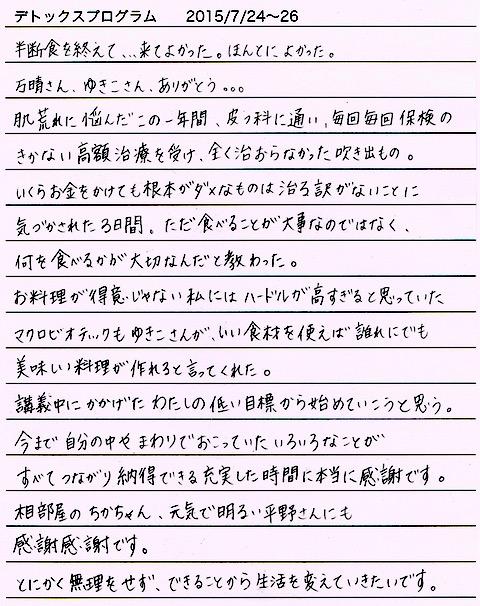 伊藤さん.jpg