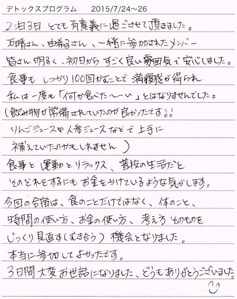 大場さん.jpg