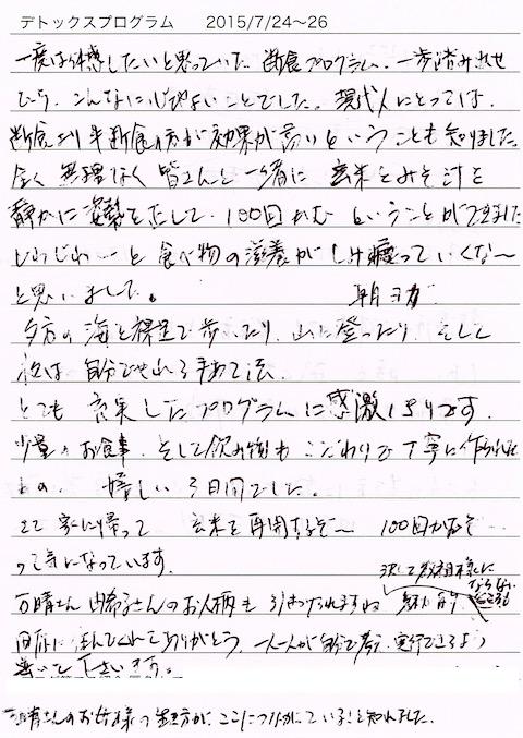 平野さん1.jpg