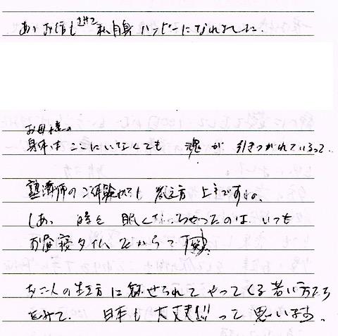 平野さん2.jpg