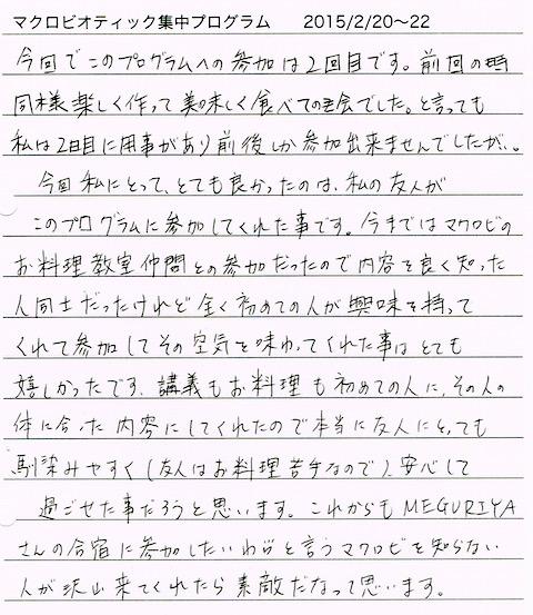 久野さん.jpg
