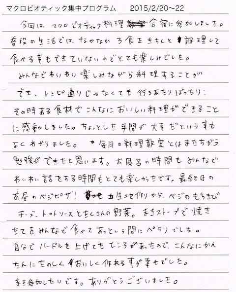 田辺さん.jpg