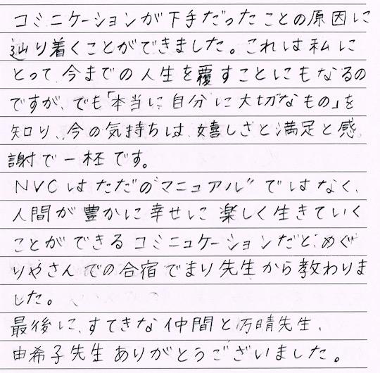 彩さん 裏.jpg