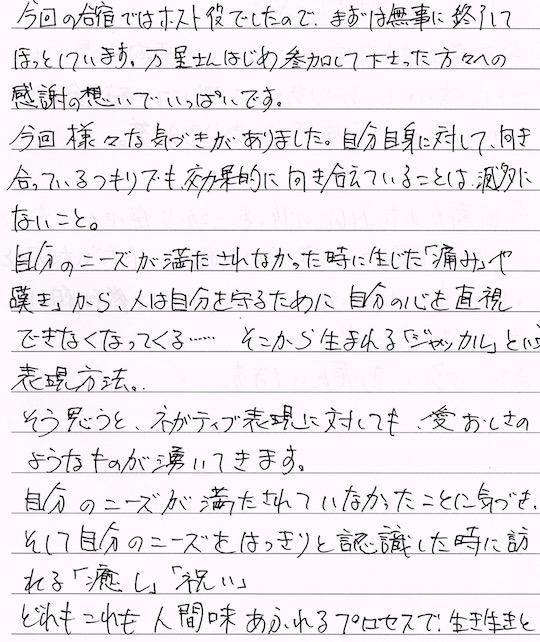 万晴 表.jpg