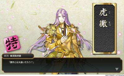 蜂須賀さん