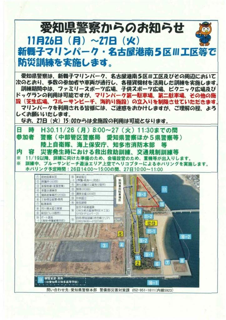 愛知県警察用記事1