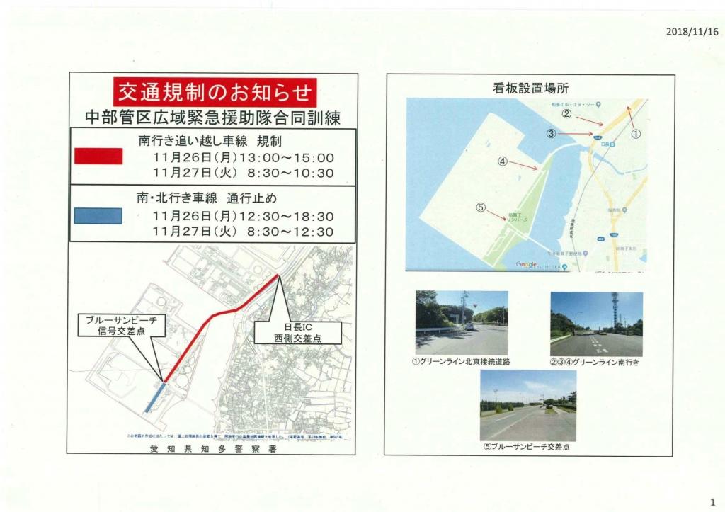 愛知県警察用記事2
