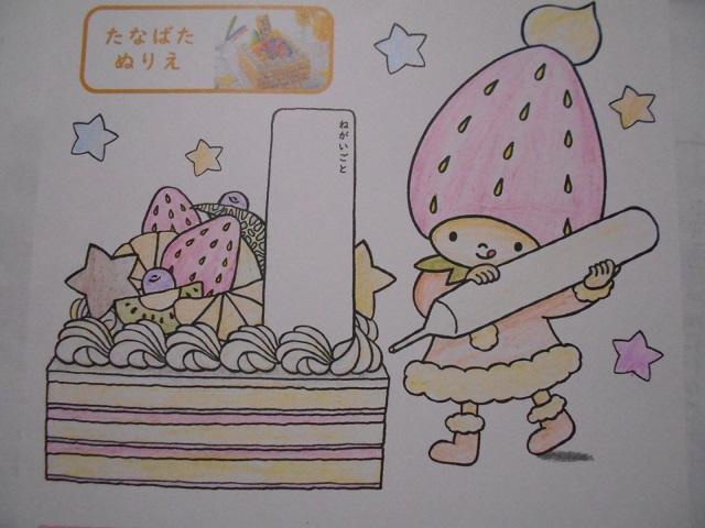 塗り絵ケーキ