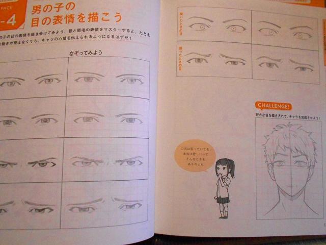 漫画練習表情1