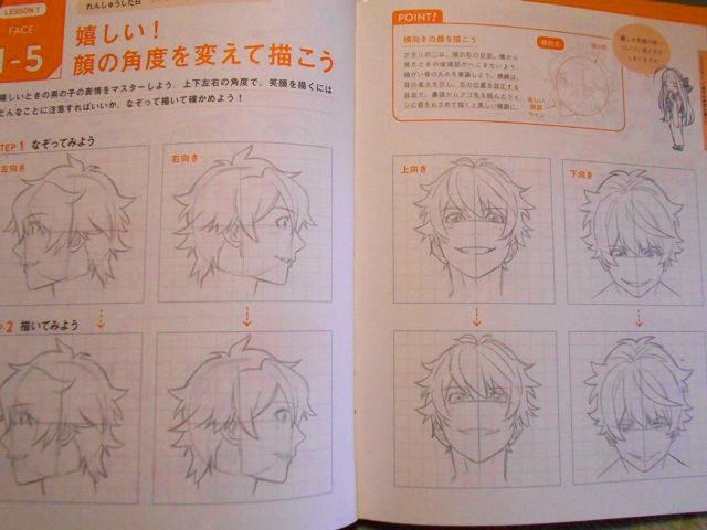 漫画練習表情2