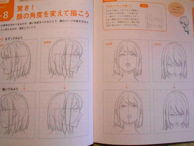 漫画練習表情3