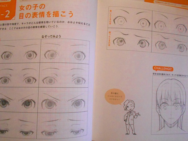 漫画練習表情4