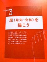 マンガキャラ手足レッスン3