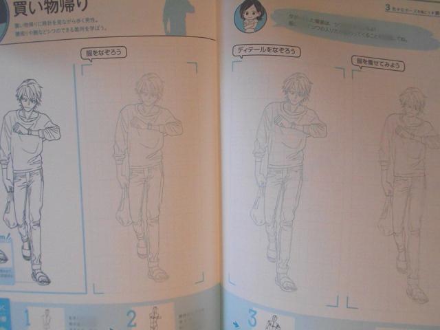 漫画練習AB13