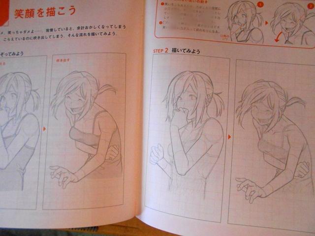 漫画練習表情11