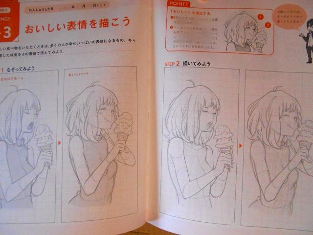 漫画練習表情12