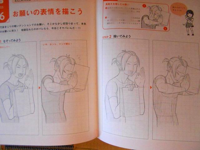 漫画練習表情14