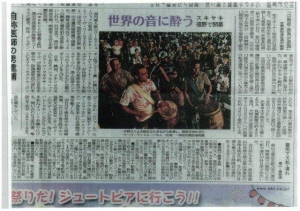 2011年8月20日北日本新聞 朝刊(富山県・スキヤキ)