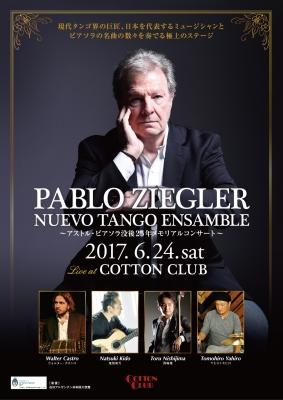 パブロ公演東京