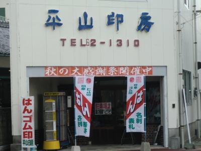 浄業寺13