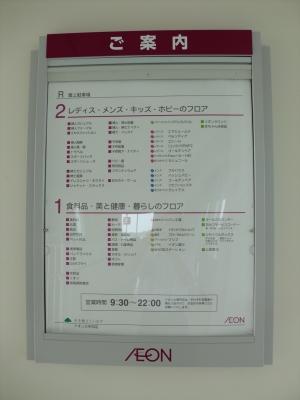 イオンモール大牟田10