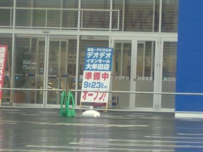 イオンモール大牟田16