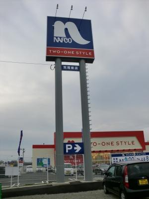 ナフコ荒尾東店1