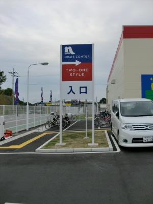 ナフコ荒尾東店5