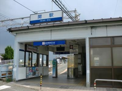 西鉄開駅1