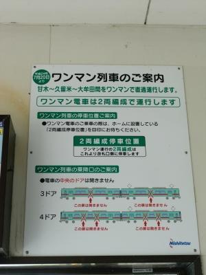 西鉄開駅4