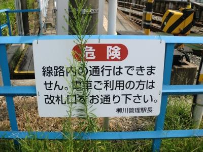西鉄開駅8