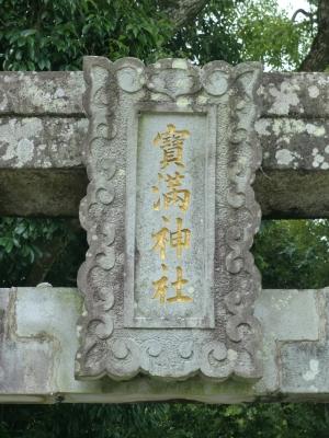豊満神社1