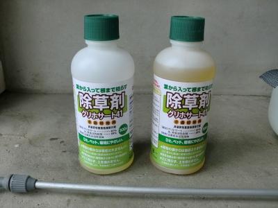 除草剤の散布2