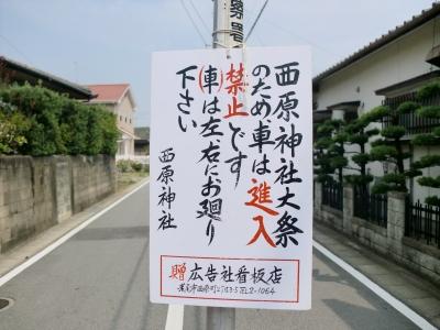 西原神社1