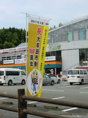 道の駅大牟田2