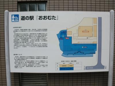 道の駅大牟田3