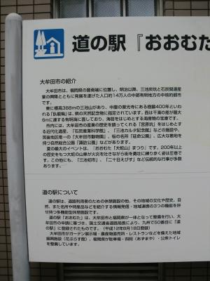道の駅大牟田4