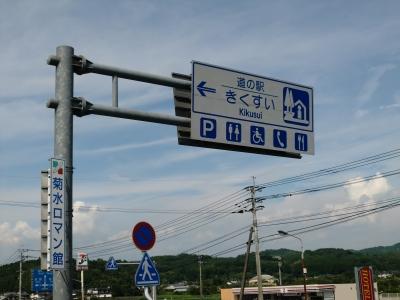 道の駅きくすい1