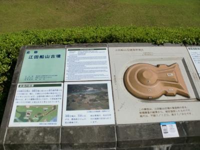 江田船山古墳公園4