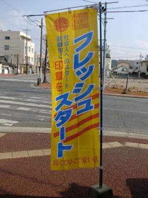 春印鑑まつり3