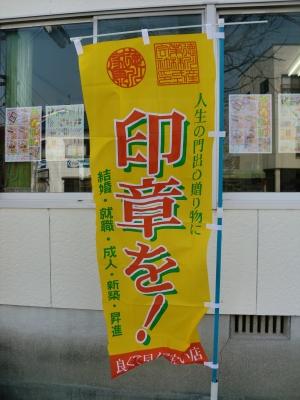 印鑑春祭り8