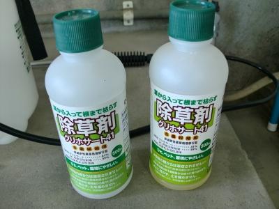 除草剤の散布5